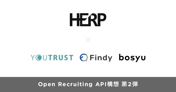 「HERP ATS」が「bosyu」「Findy」「YOUTRUST」と連携