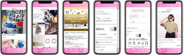 「PARCO WALKING COIN」の画面イメージ