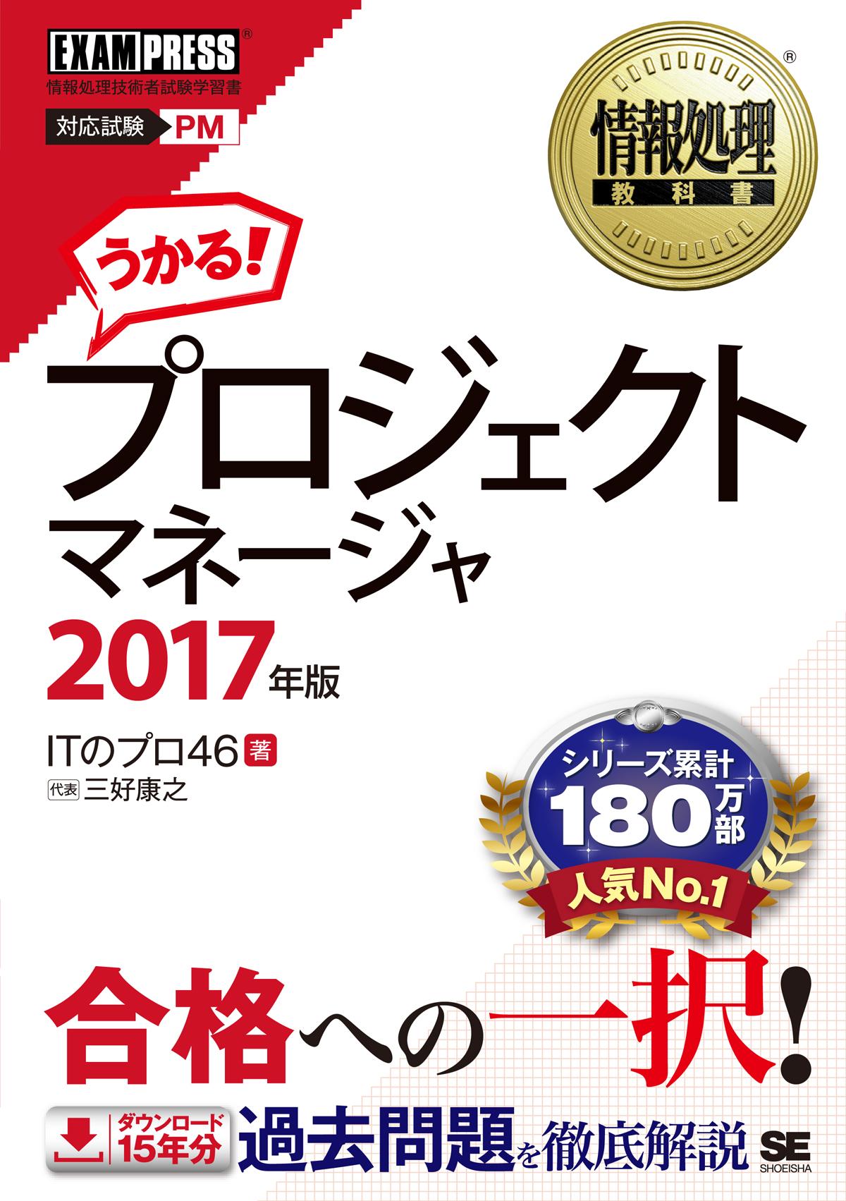 情報 処理 教科書 データベース スペシャリスト ダウンロード