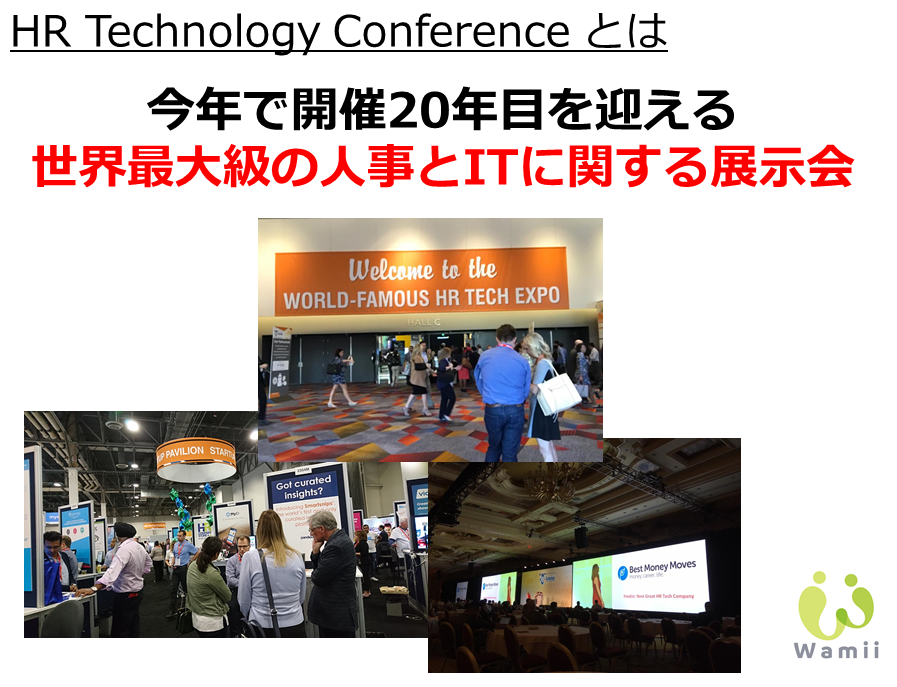 HR Tech Conference & Expoとは